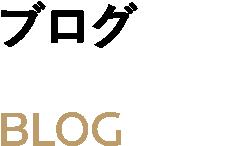ブログ BLOG